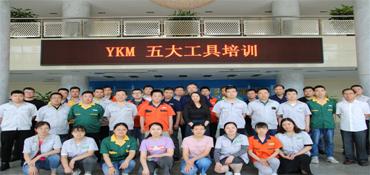 """YKM成功举行""""五大工具""""培训"""