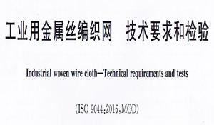 英凯模对新版《工业用金属丝编织网 技术要求和检验》解读